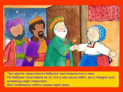 Tradiciones navideñas: Baboushka 3