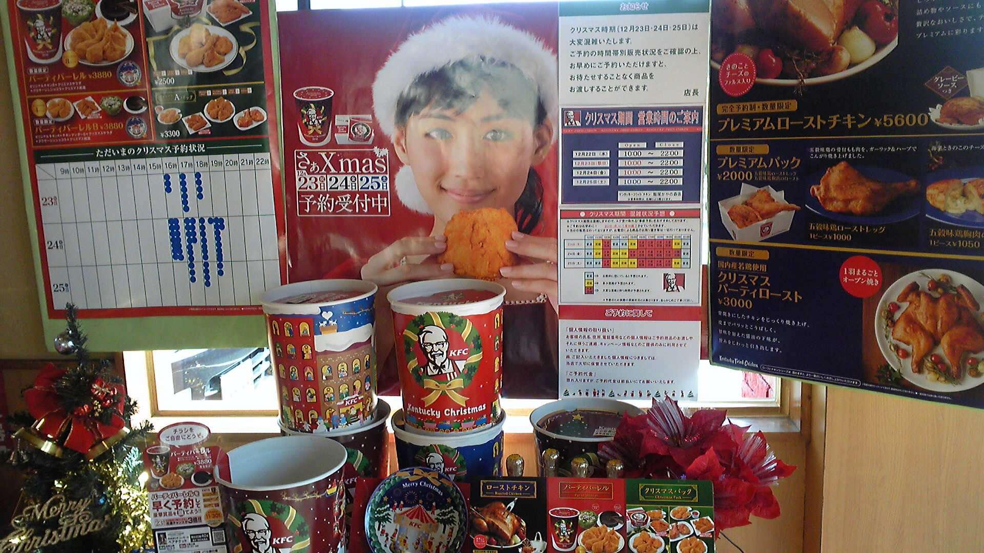 Navidad en Japón - KFC